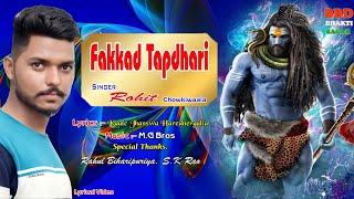Fakkad Tapdhari   फक्कड तपधारी   New Bhole Ragni 2019   Rohit Chowkiwala   BBD Bhakti Sagar