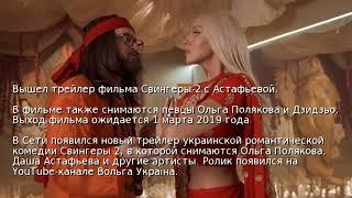 Вышел трейлер фильма Свингеры-2 с Астафьевой