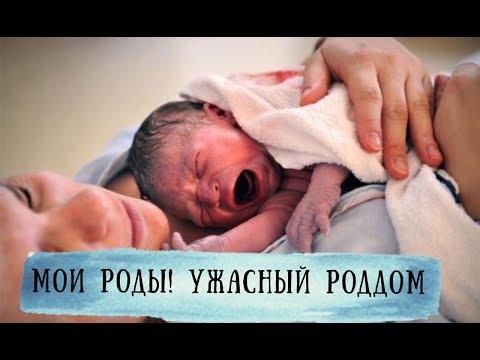 МОИ РОДЫ/НАВЕСТИЛ МУЖ/УЖАСНЫЕ УСЛОВИЯ/ЧАСТЬ3/РОДДОМ №8 ВЫХИНО