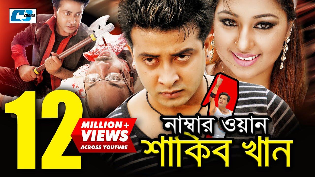 Download Number One Shakib Khan   নাম্বার ওয়ান শাকিব খান   Shakib Khan   Apu Biswas   Misha   Bangla Movie