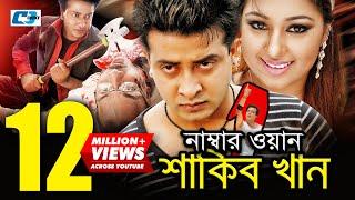 Number One Shakib Khan | নাম্বার ওয়ান শাকিব খান | Shakib Khan | Apu Biswas | Misa |Bangla Full Movie