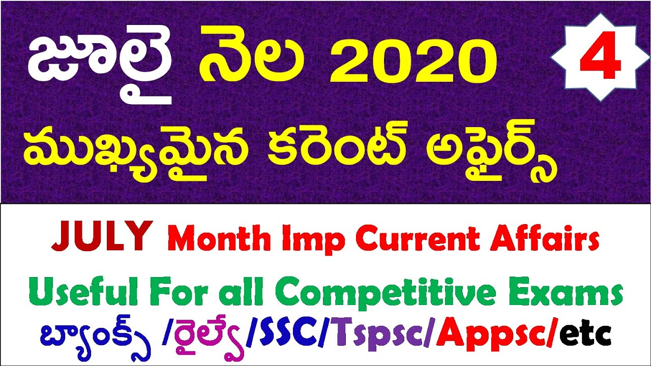 July Month 2020 Imp Current Affairs Part 4 In Telugu useful for all competitive exams || telugu ca