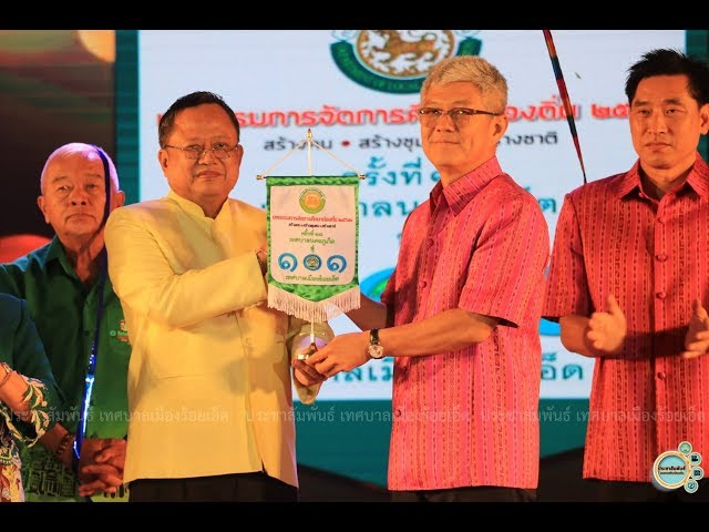 เทศบาลเมืองร้อยเอ็ด รับมอบธงเจ้าภาพการจัดงานมหกรรมการศึกษาท้องถิ่น ระดับประเทศ ครั้ง 11 ประจำปี 2562