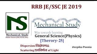 RRB JE/SSC JE- {General science-Physics-25} [Dispersion/विक्षेपण& Scattering/प्रकीर्णन of Light-V]