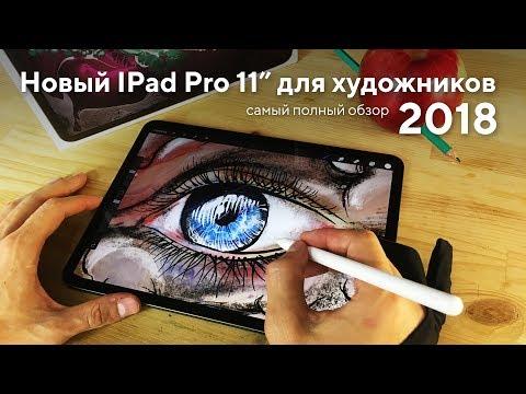 Обзор нового IPad PRO 2018 от художника - НЕ ЗАМЕНА НОУТБУКУ!