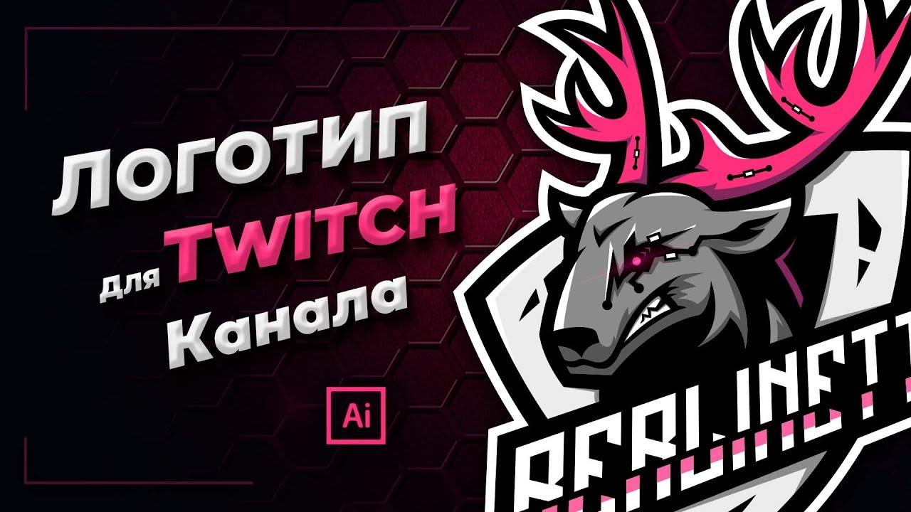 Логотип для Twitch канала