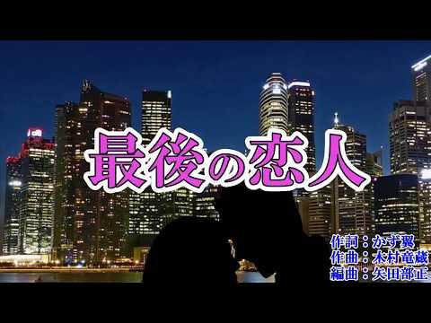 新曲『最後の恋人』山口かおる カラオケ 2018年8月29日発売