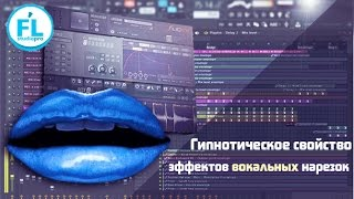 Как создавать вокальные нарезки в FL Studio. Урок в Slicex как сделать Vocal Cuts, Vocal Chops