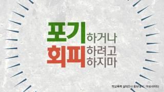 학교폭력 실태조사 홍보 동영상