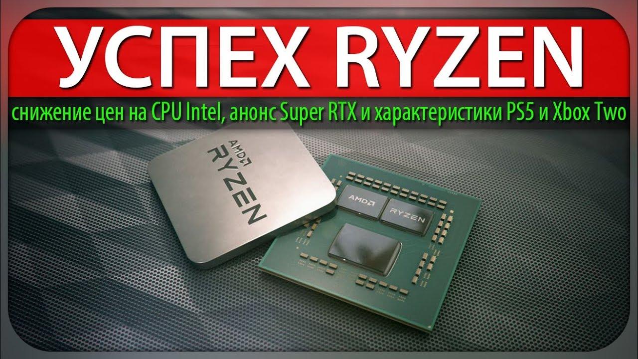 ✊УСПЕХ RYZEN, снижение цен на CPU Intel, анонс Super RTX и характеристики PS 5 и Xbox Two