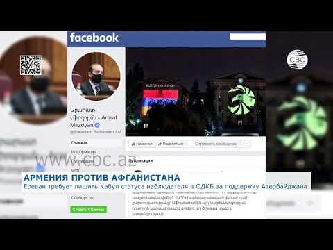 Ереван требует лишить Кабул статуса наблюдателя в ОДКБ за поддержку Азербайджана
