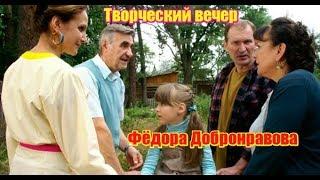 Фёдор Добронравов Актёр из Сватов круто поёт