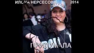"""Илона Нерсесова""""Придумала""""автор Арсен Касиев"""