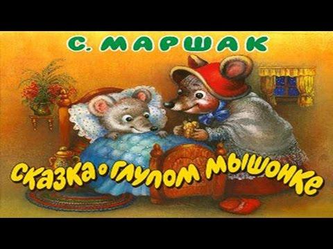 🐭🐸 🐷Стихи для детей. С. Маршак. Сказка о глупом мышонке - стихи для детей🐎🐟🐱