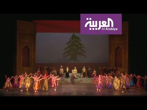 صباح العربية | كركلا اللبنانية تنقل ألف ليلة وليلة إلى باريس  - نشر قبل 3 ساعة
