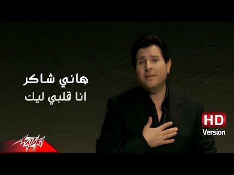 Ana Al Leek  Hany Shaker انا قلبى ليك  هانى شاكر