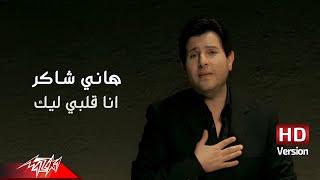 Ana Alby Leek - Hany Shaker انا قلبى ليك - هانى شاكر