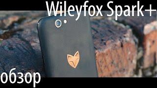 Обзор Wileyfox Spark+: доступная лисичка на Cyanogen OS (review)