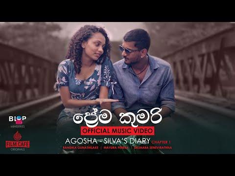ප්රේම කුමරී | Prema Kumari - Agosha Miniseries Song | FilmCafe