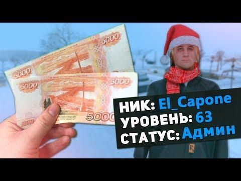 КУПИЛ АДМИН АКК ADVANCE-RP ЗА 10.000 RUB В GTA SAMP