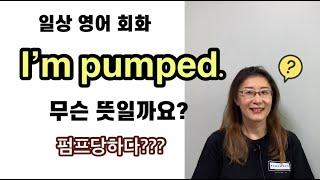 [영어회화] I'm pumped 무슨 뜻일까요?