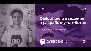 2018-08-04 03 Андрей Карельский. Dialogflow и введение в разработку чат-ботов