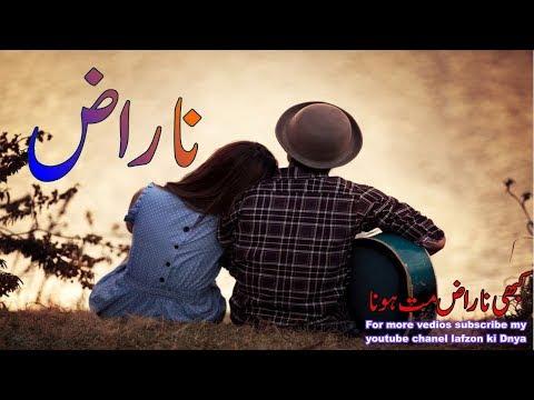 Urdu Hindi Poetry Shayari | Ghazal Collection On Narazgi | Best Poetry Collections | Naraz Poetry