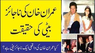Does Imran Khan have a daughter in Urdu