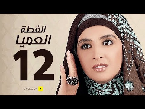 مسلسل القطة العميا - الحلقة الثانية عشر - حنان ترك و عمرو يوسف - Alotta El3amia Series Episode 12
