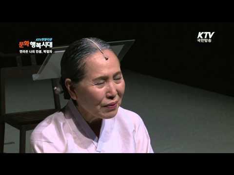 [KTV 현장다큐 문화행복시대] 대한민국 연극계의  살아있는 전설, 박정자