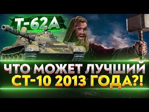 T-62А - ЧТО МОЖЕТ ЛУЧШИЙ СТ-10 2013 ГОДА?!