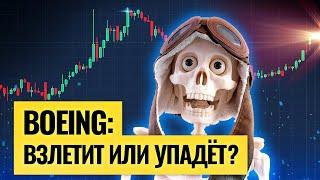 Акции и облигации Boeing. Брать или продавать?