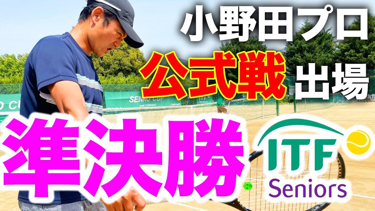 ハイレベルなシコラーに苦戦⁉︎ロングラリーの応酬!ITFシニア山梨(40歳男子シングルス準決勝)【ITF SENIORS 400】