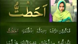 Yassarnal Quran Lesson #64 - Learn to Read & Recite Holy Quran - Islam Ahmadiyyat (Urdu)