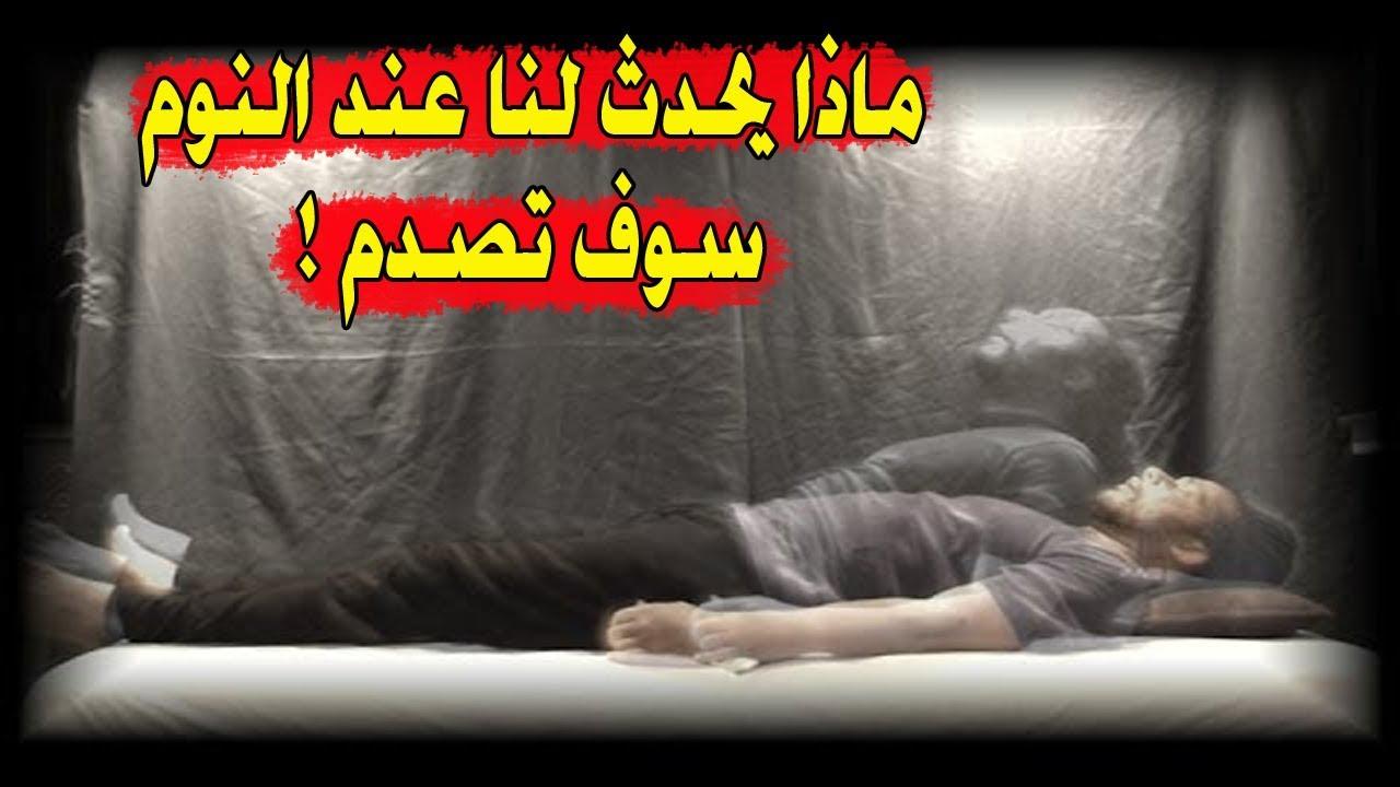 لماذا خلق الله النوم ...  وماذا اكتشف العلماء عنه في أبحاثهم؟!