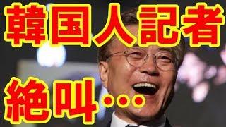 「文在寅は精神的勝利を諦めて道徳観念を取り戻せ」と韓国人記者が絶叫 事実を言葉でひっくり返すな