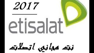 ثغرة نت مجاني اتصالات مصر جديد 2018