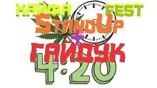 Вечеринка 4 20 стендап Гайдук сказки про траву