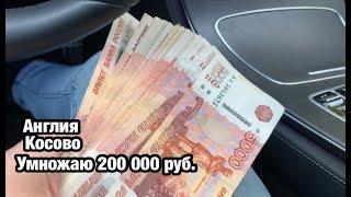 Прогноз и ставка 200 000 рублей на матч Англия - Косово