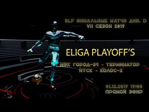"""Онлайн Трансляция """"SLF"""" VII сезон 2019 """"Дивизион D"""" Финальные матчи"""