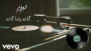 Fairuz - Kan Ya Ma Kan (Live / Audio) | فيروز - كان ياما كان