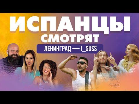 Испанцы смотрят видеоклип Ленинград — i_$uss