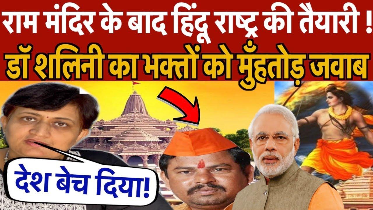 राम मंदिर के बाद हिंदू राष्ट्र बनेगा भारत ?डॉ शलिनी राकेश EXCLUSIVE INTERVIEW, अंधभक्तों को जवाब