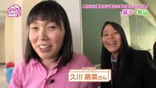 アキナと尼神インターが大阪府東大阪市にある布施工科高等学校で 未来の...