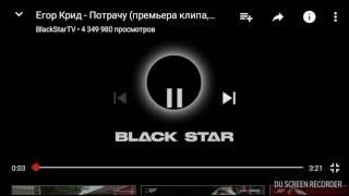 Егор Крид - Потрачу (Премьера клипа,2017)