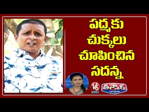 Teenmaar Sadanna Irritates Padma | Sadanna Funny Conversation With Padma | V6 News