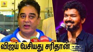 தம்பி விஜய் சொன்னதில் என்ன தவறு? | Kamal Press Meet, Thalapathy 63, Bigg Boss 3 Tamil, Vijay, Bigil