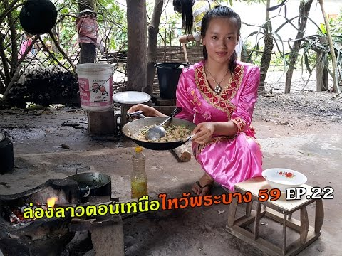 ล่องลาวตอนเหนือไหว้พระบาง59 EP.22 แกงขมเนื้อไทลื้อคั่วถั่วฟูเมืองลาว Tai Lue local food in LAO