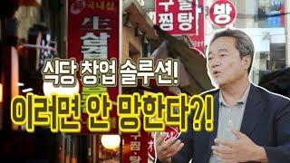 편식방_유지상, 식당 창업 솔루션! 이러면 안 망한다?!