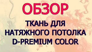 ????D-premium Color! Обзор ткани для натяжного потолка.